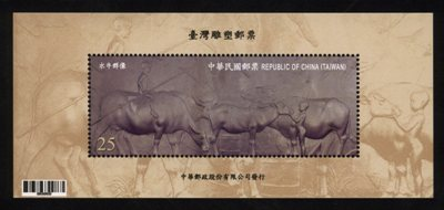 Sp.545 Taiwan Sculpture Postage Stamp