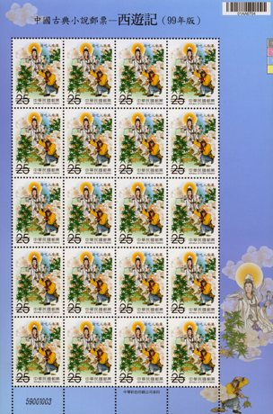 特546 中國古典小說郵票─西遊記(99年版)