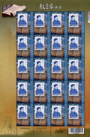 特550  教育家郵票
