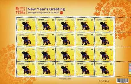 特554 新年郵票(99年版)