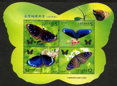 Sp.558 Taiwan Butterflies Postage Stamps (Issue of 2011)