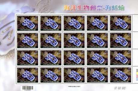 特560 海洋生物郵票-海蛞蝓