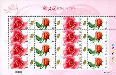 特567  情人節郵票(101年版)