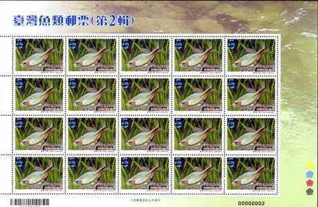 特569 臺灣魚類郵票(第2輯)