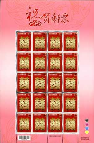 特571 祝賀郵票