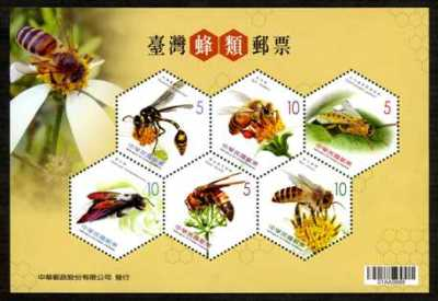 Sp.574 Bees of Taiwan Souvenir Sheet