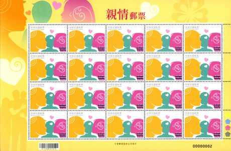 特576  親情郵票
