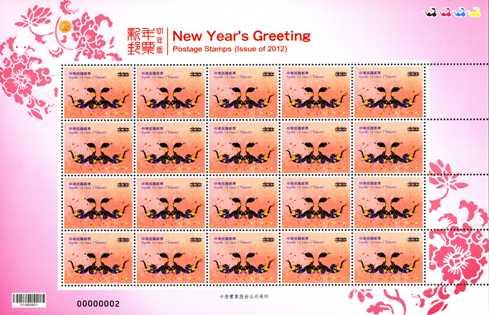 特581 新年郵票(101年版)