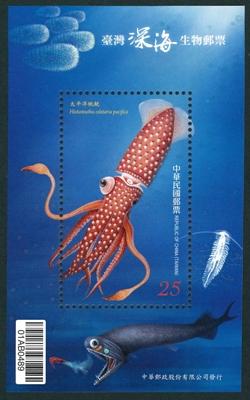 特582 臺灣深海生物郵票小全張
