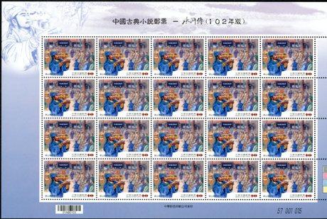 特588 中國古典小說郵票-水滸傳(102年版)