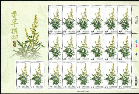 特590  香草植物郵票