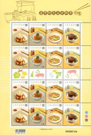 特594 臺灣特色美食郵票-小吃