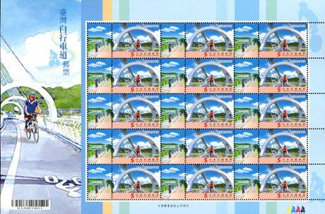 特597  臺灣自行車道郵票