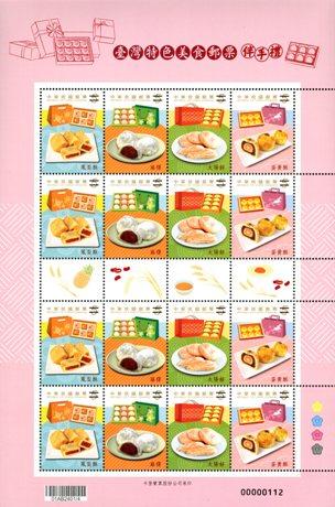特600  臺灣特色美食郵票-伴手禮
