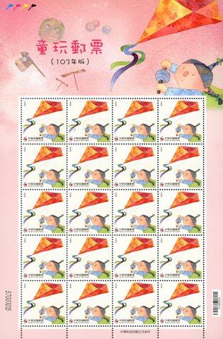 特603 童玩郵票(103年版)