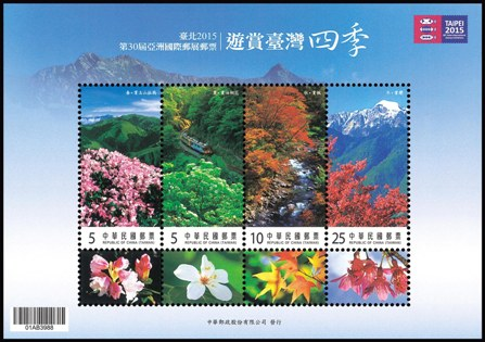 Sp.611 TAIPEI 2015 - 30th Asian International Stamp Exhibition Souvenir Sheet: Four Seasons of Beautiful Taiwanese Vistas