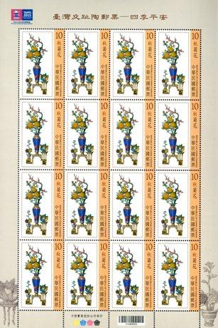 特 613 臺灣交趾陶郵票—四季平安