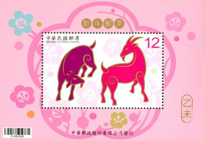 特 615  新年郵票(103年版)