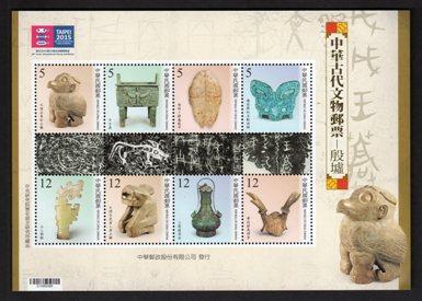 特616  中華古代文物郵票–殷墟