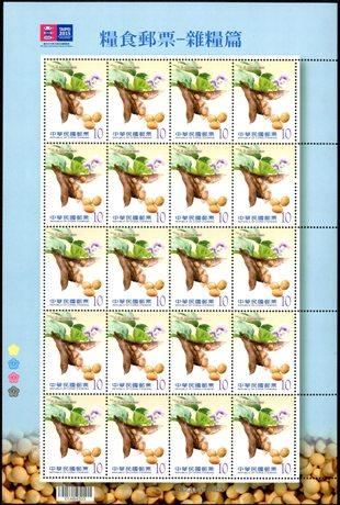 特618糧食郵票-雜糧篇