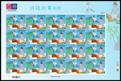 特619  成語故事郵票