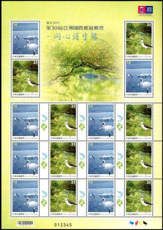 特622 臺北2015第30屆亞洲國際郵展郵票-同心護生態