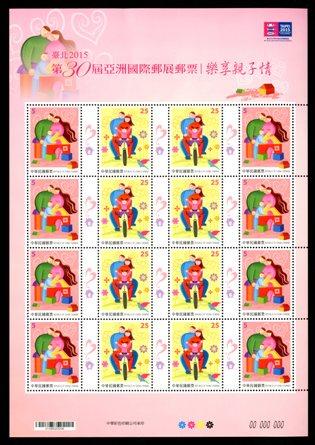 特 623  臺北2015第30屆亞洲國際郵展郵票-樂享親子情
