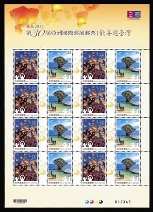 特624 臺北2015第30屆亞洲國際郵展郵票-歡喜遊臺灣