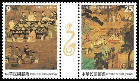 特625  臺北2015第30屆亞洲國際郵展郵票-文會樂雅集