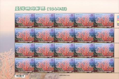 特628  臺灣珊瑚郵票(104年版)