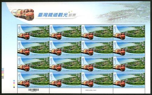 特630    臺灣鐵道觀光郵票