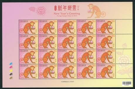 特 631    新年郵票(104年版)