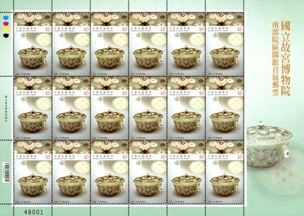 特 632   國立故宮博物院南部院區開館首展郵票