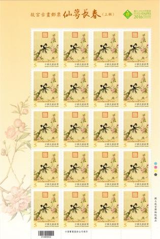 特635    故宮古畫郵票-仙萼長春(上輯)