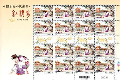 特639 中國古典小說郵票—紅樓夢(105年版)