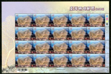 特640  臺灣珊瑚郵票(105年版)