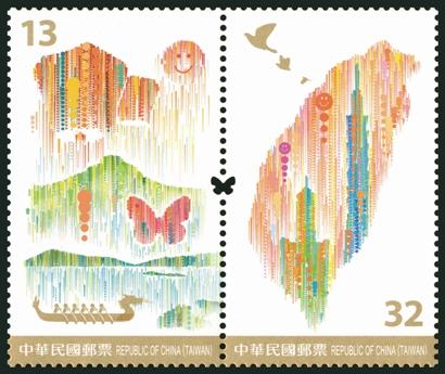 特642    臺北2016世界郵展郵票-臺灣是寶島