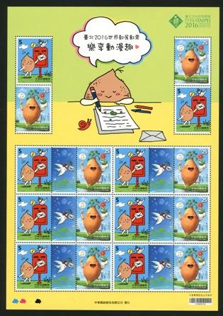 特645  「臺北2016世界郵展郵票-樂享動漫趣」