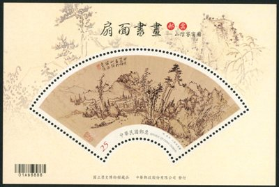 Sp.647 Painting and Calligraphy on the Fan Souvenir Sheet: Traveler at Shanyin County