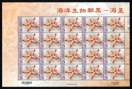 特649海洋生物郵票-海星