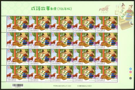 特652  成語故事郵票(106年版)