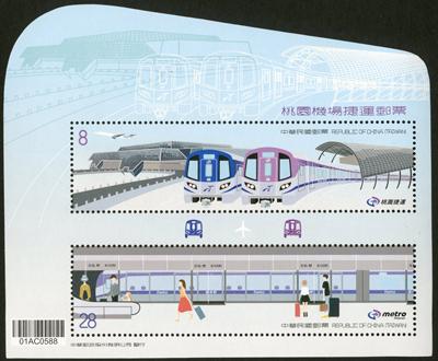 台湾3月2日发行特660 桃园机场捷运邮票小全张