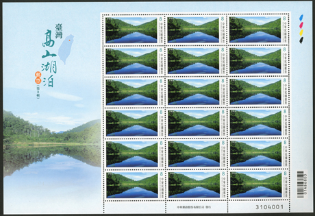 特661臺灣高山湖泊郵票(第3輯)