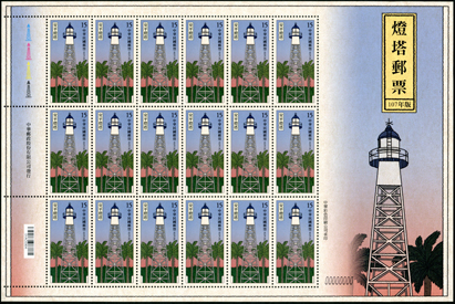 特663 燈塔郵票(107年版)