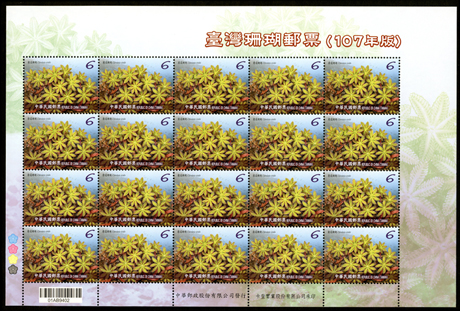 特667臺灣珊瑚郵票(107年版)