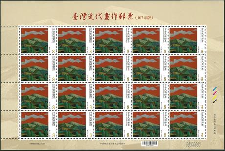 特 669  臺灣近代畫作郵票(107年版)