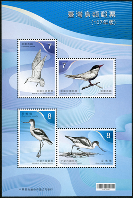 Sp.670 Birds of Taiwan Souvenir Sheet (Issue of 2018)