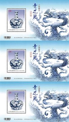 特671 古物郵票 — 青花瓷(107年版)