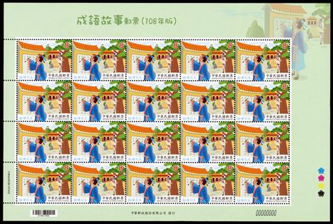 特675 成語故事郵票(108年版)
