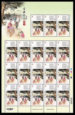 特677  古典詩詞郵票(108年版)